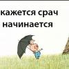 А давайте я тоже наною чонить) - последнее сообщение от Хамяг